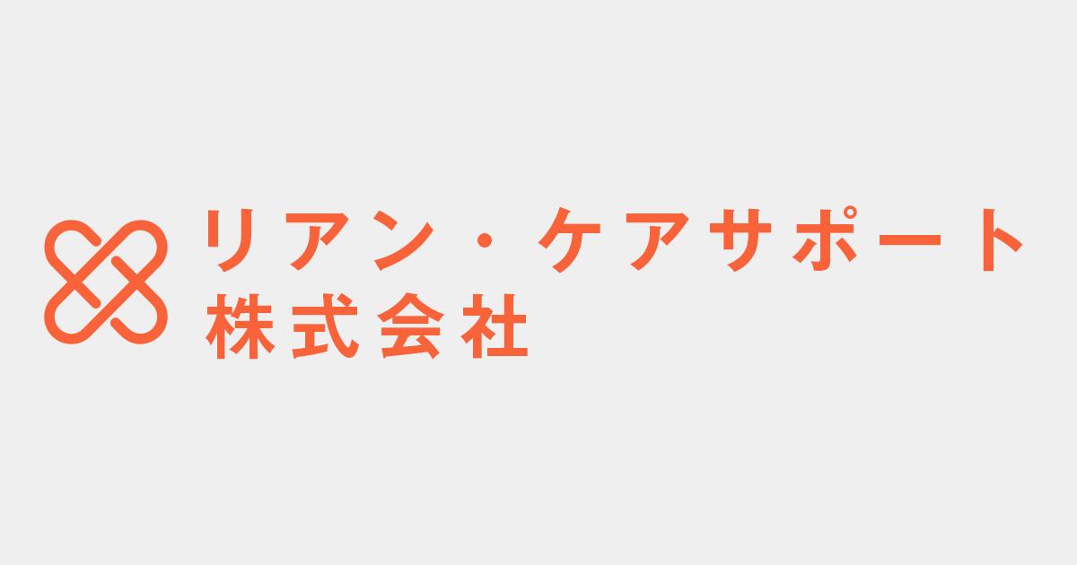リニューアルサイト公開!